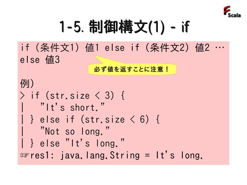 1-5. 1-5. 制御構文 制御構文(1) - if (1) - if if (条件文1) ...