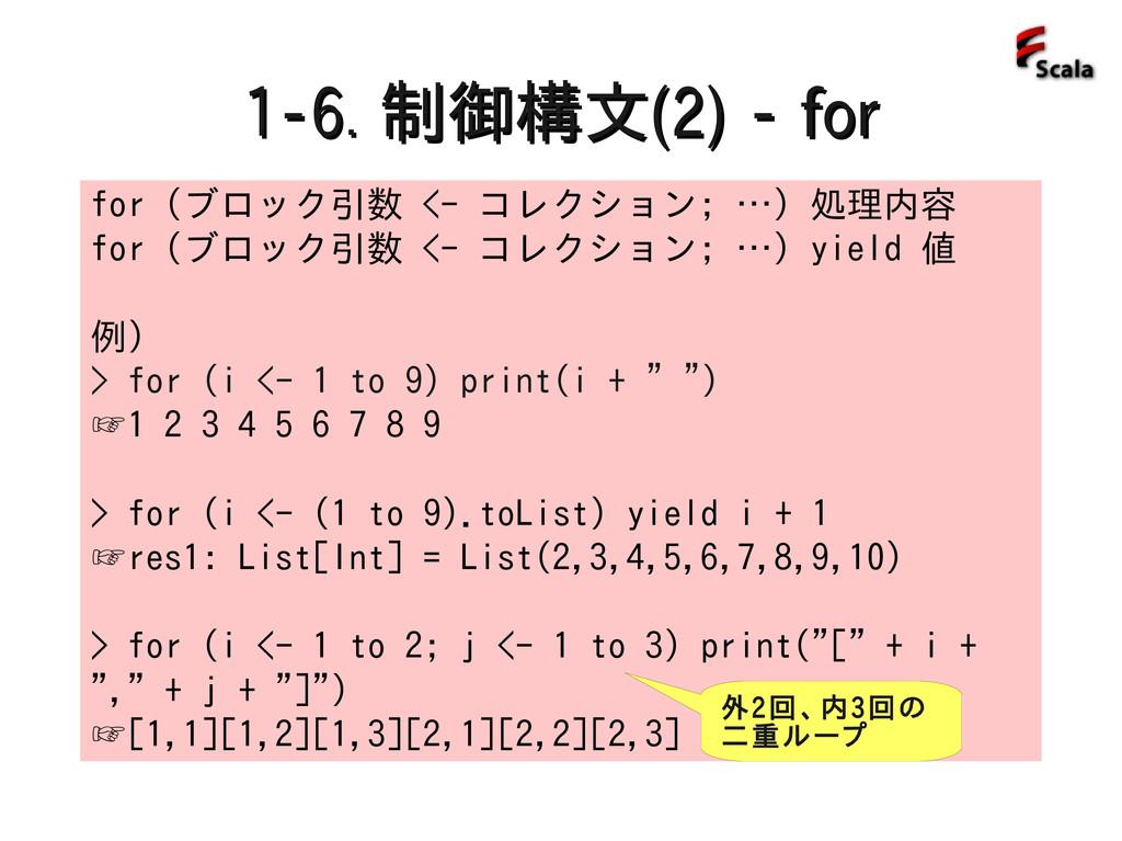 1-6. 1-6. 制御構文 制御構文(2) - for (2) - for for (ブロッ...