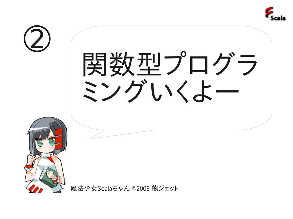 関数型プログラ ミングいくよー 魔法少女Scalaちゃん ©2009 熊ジェット ➁