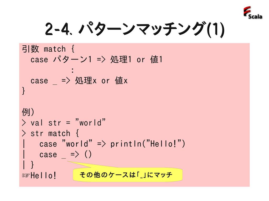 2-4. 2-4. パターンマッチング パターンマッチング(1) (1) 引数 match {...