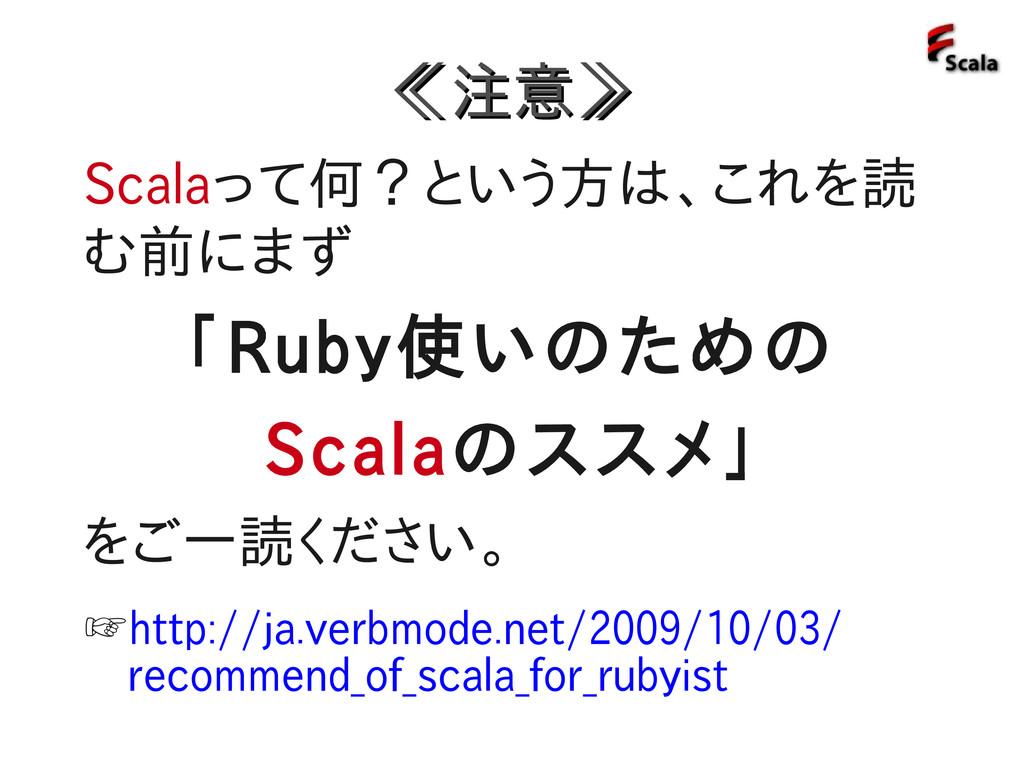 Scalaって何?という方は、これを読 む前にまず 「Ruby使いのための Scalaのススメ...