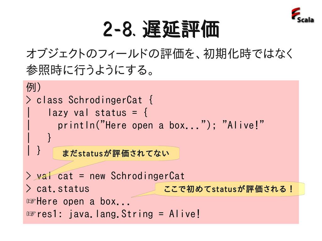 2-8. 2-8. 遅延評価 遅延評価 例) > class SchrodingerCat {...