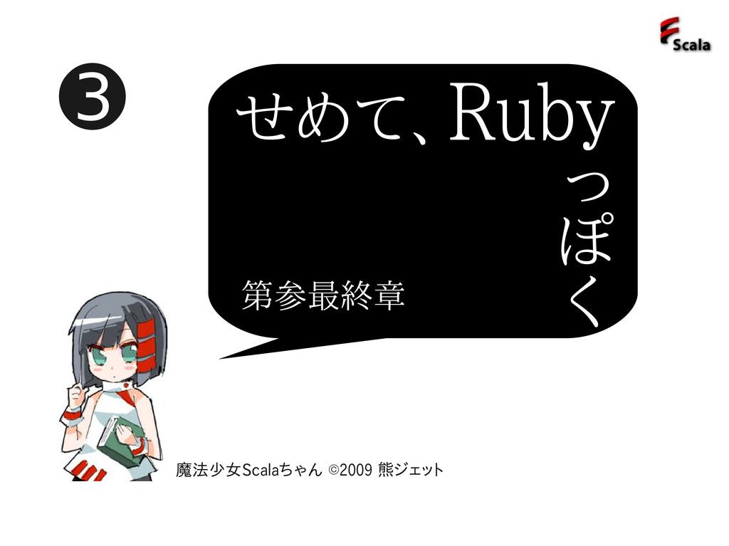 せめて、 せめて、Ruby Ruby っ っ ぽ ぽ く く 魔法少女Scalaちゃん ©20...