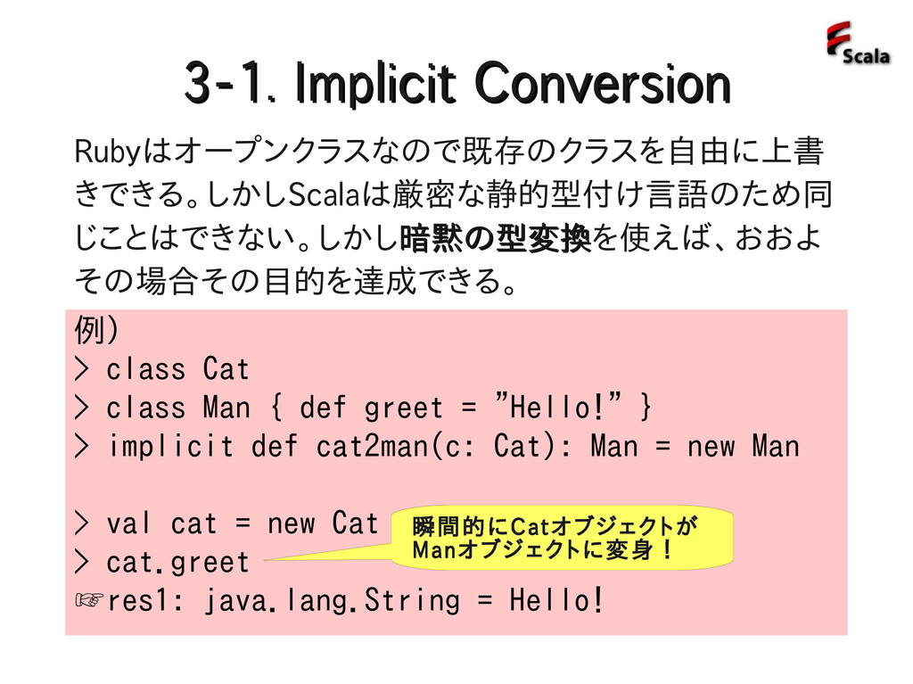 3-1. Implicit Conversion 3-1. Implicit Conversi...