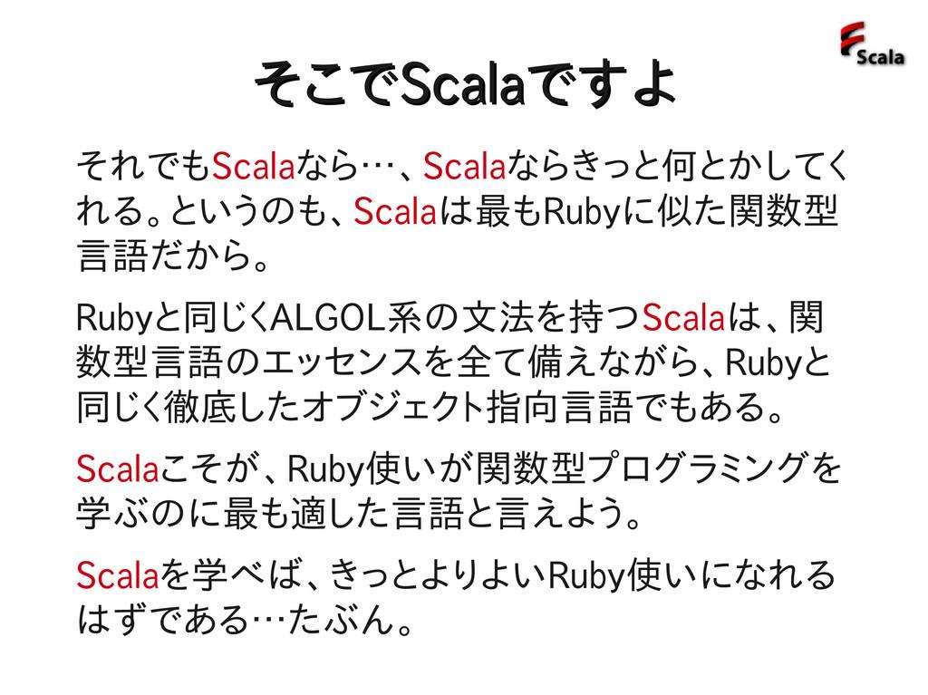 それでもScalaなら…、Scalaならきっと何とかしてく れる。というのも、Scalaは最も...