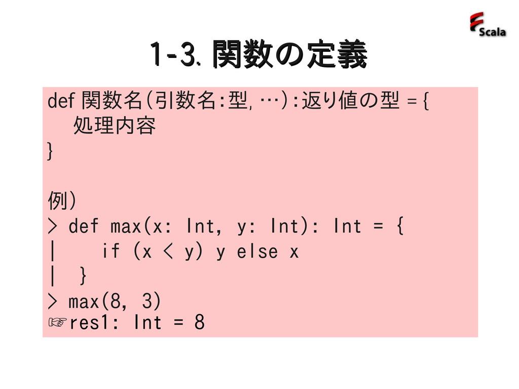 def 関数名(引数名:型, …):返り値の型 = { 処理内容 } 例) > def max...