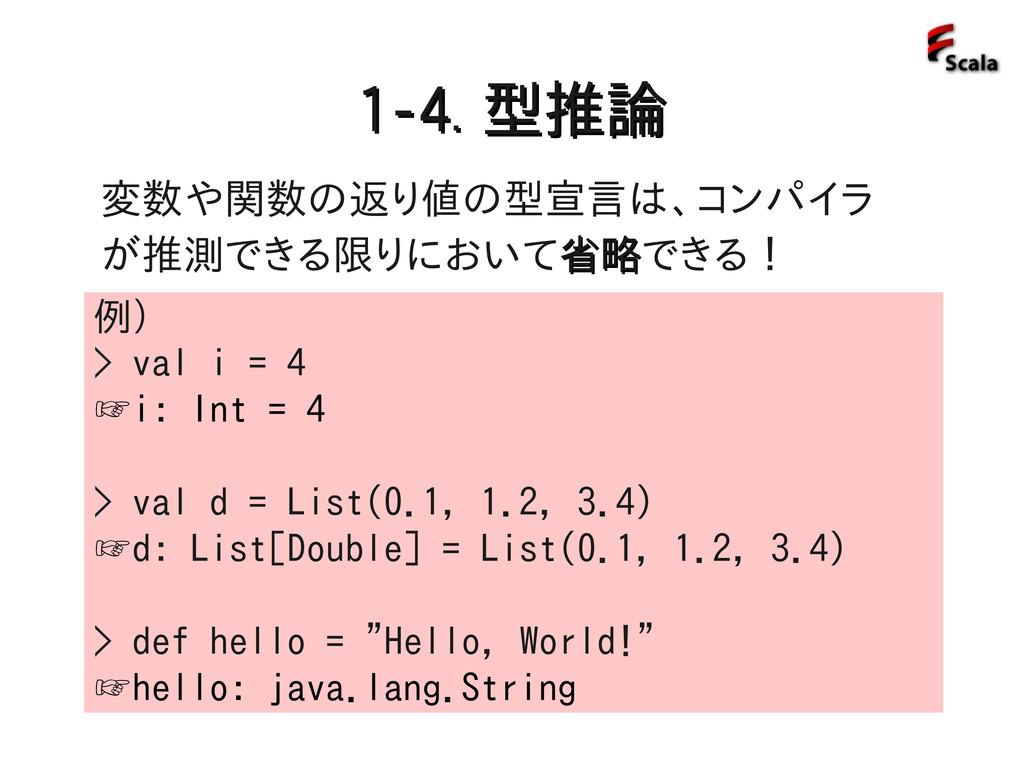 変数や関数の返り値の型宣言は、コンパイラ が推測できる限りにおいて省略 省略できる! 1-4....