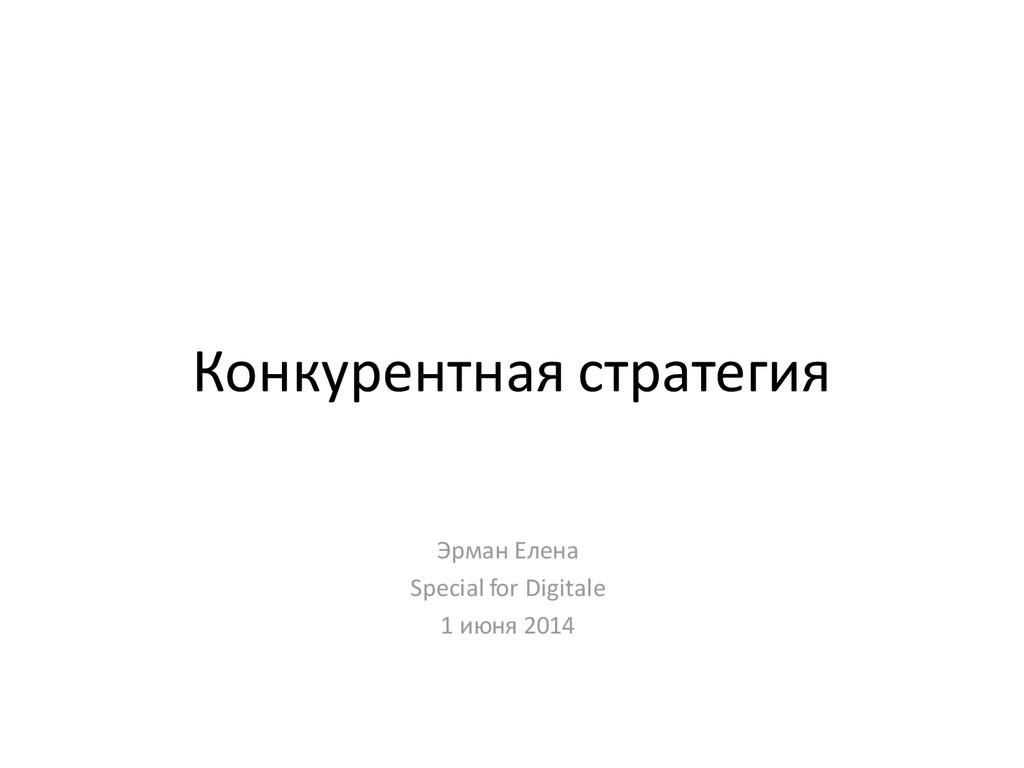 Конкурентная стратегия Эрман Елена Special for ...