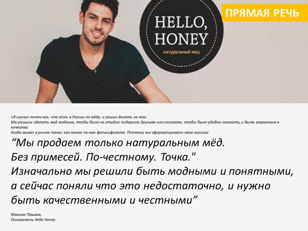 «Я изучил почти все, что есть в России по мёду,...
