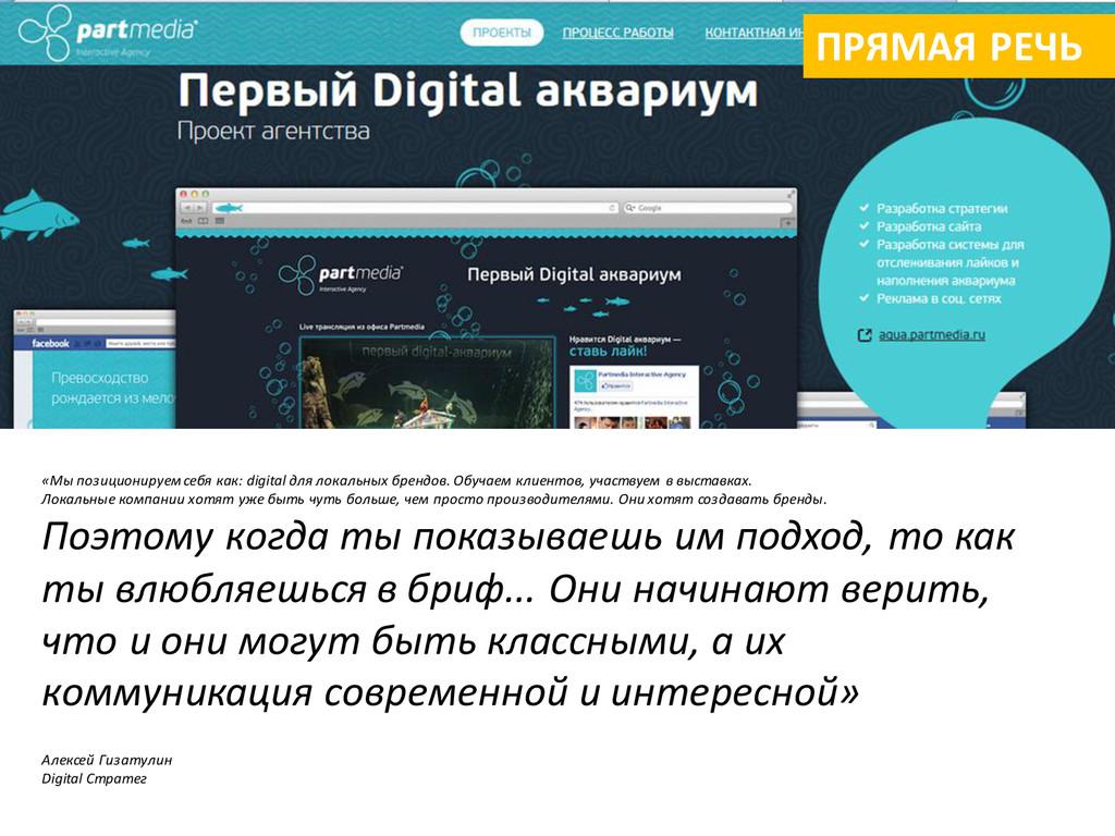 «Мы позиционируем себя как: digital для локальн...