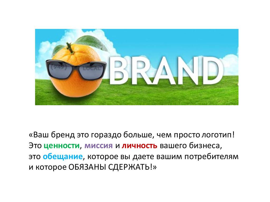 «Ваш бренд это гораздо больше, чем просто логот...