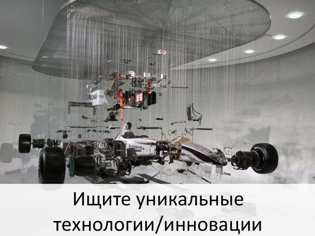 Ищите уникальные технологии/инновации