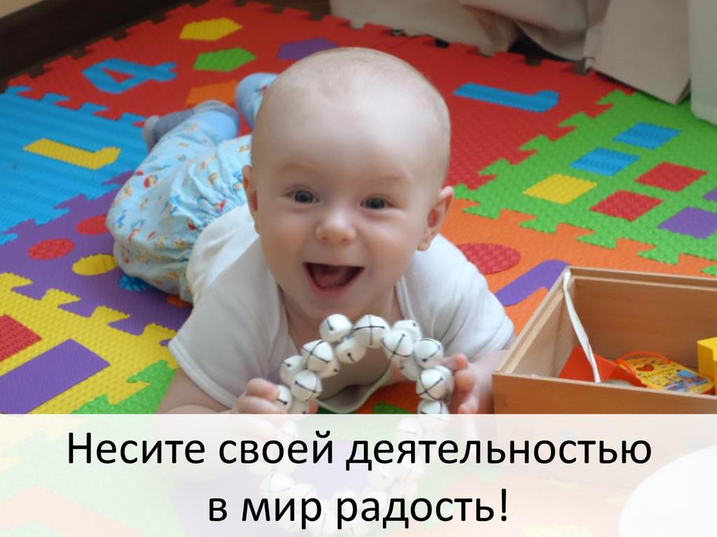 Несите своей деятельностью в мир радость!