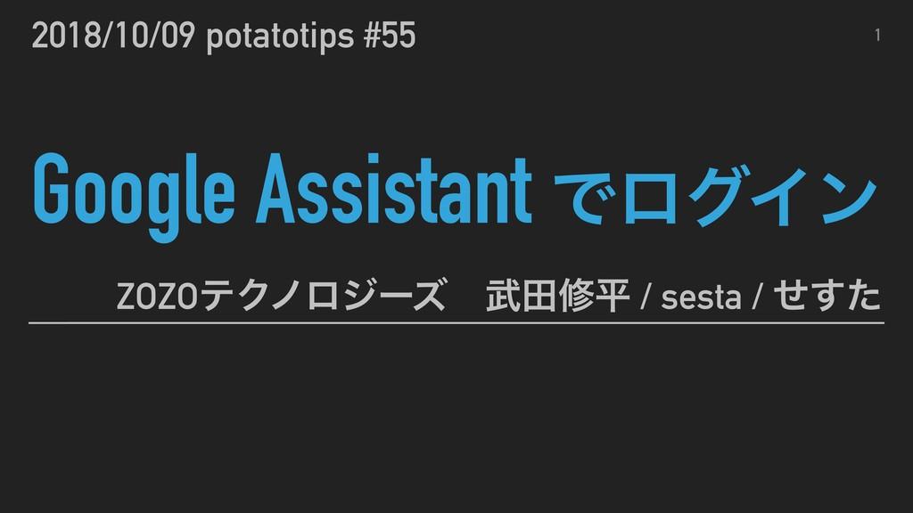 Google Assistant ͰϩάΠϯ ZOZOςΫϊϩδʔζɹాमฏ / sesta...