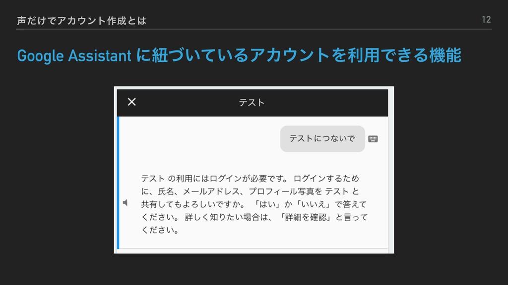 ͚ͩͰΞΧϯτ࡞ͱ Google Assistant ʹඥ͍͍ͮͯΔΞΧϯτΛར༻Ͱ...