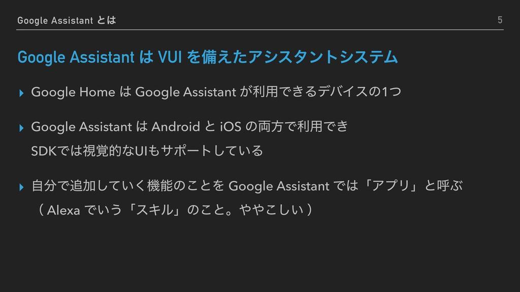 Google Assistant ͱ Google Assistant  VUI Λඋ͑ͨ...