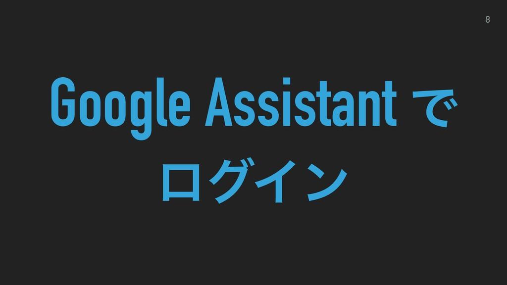 Google Assistant Ͱ ϩάΠϯ 8