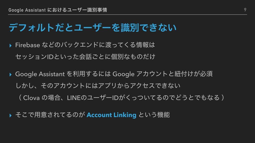 Google Assistant ʹ͓͚ΔϢʔβʔࣝผ σϑΥϧτͩͱϢʔβʔΛࣝผͰ͖ͳ...