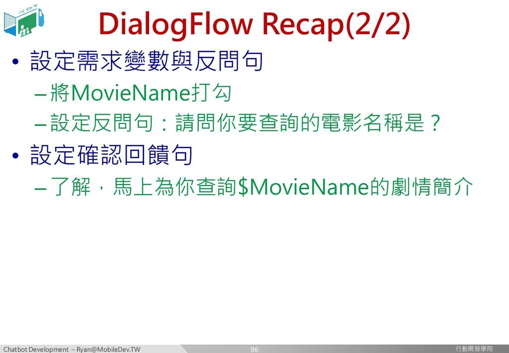 Chatbot Development – Ryan@MobileDev.TW 行動開發學院 ...
