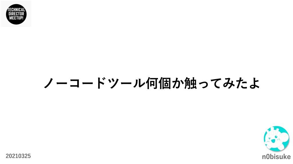 ϊʔίʔυπʔϧԿݸ͔৮ͬͯΈͨΑ OCJTVLF