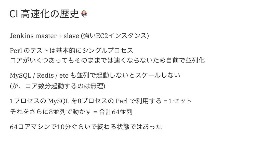 $*넝鸞⻉ך娖〷 Jenkins master + slave (ڧ͍EC2Πϯελϯε)...