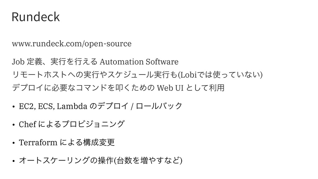 3VOEFDL www.rundeck.com/open-source Job ఆٛɺ࣮ߦΛߦ...