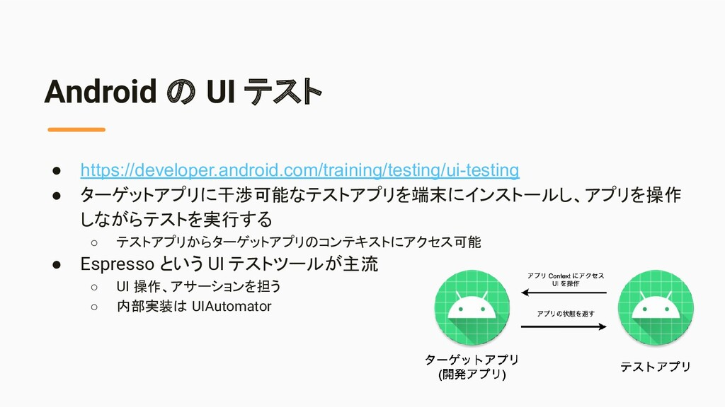 Android の UI テスト ● https://developer.android.co...