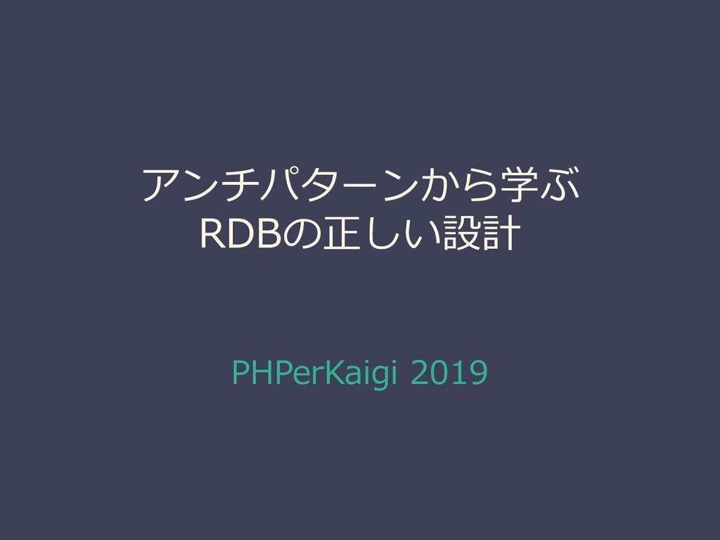 アンチパターンから学ぶ RDBの正しい設計 PHPerKaigi 2019