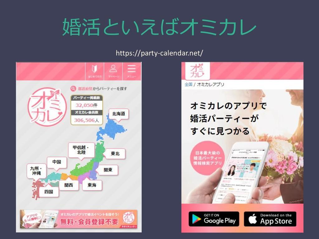 婚活といえばオミカレ https://party-calendar.net/