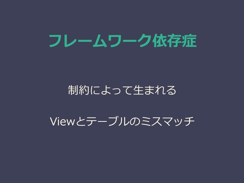 フレームワーク依存症 制約によって生まれる Viewとテーブルのミスマッチ