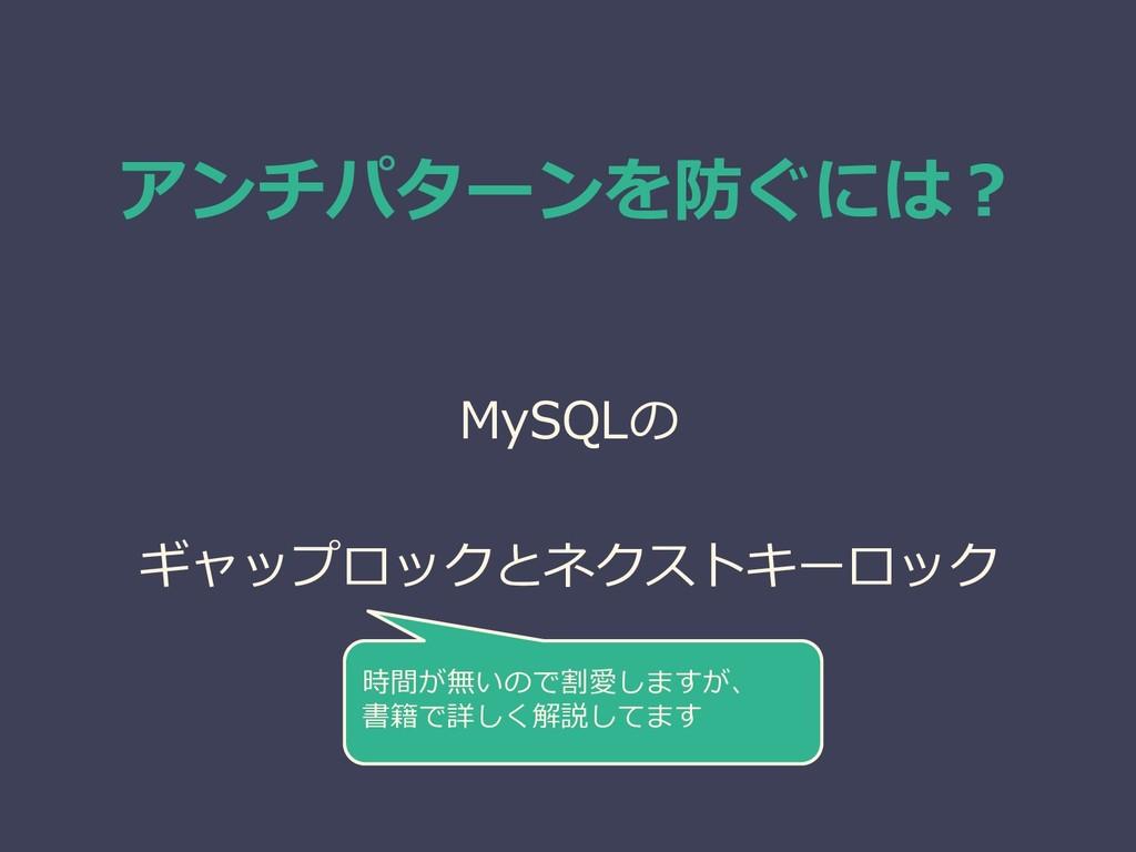 アンチパターンを防ぐには? MySQLの ギャップロックとネクストキーロック 時間が無いので割...