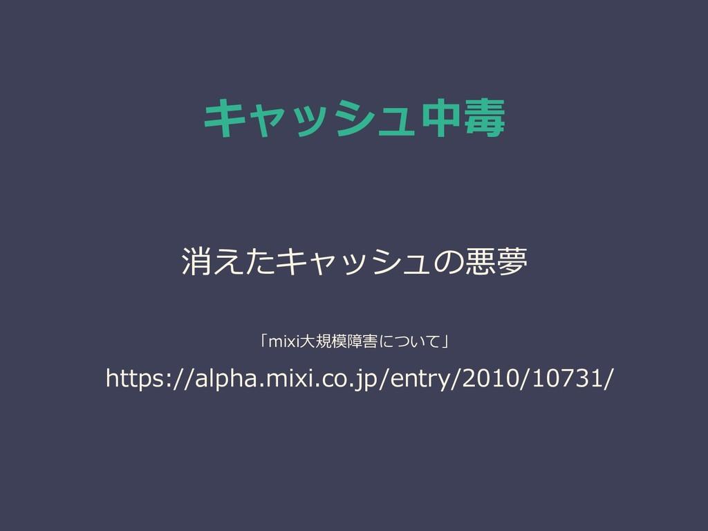キャッシュ中毒 消えたキャッシュの悪夢 「mixi大規模障害について」 https://alp...