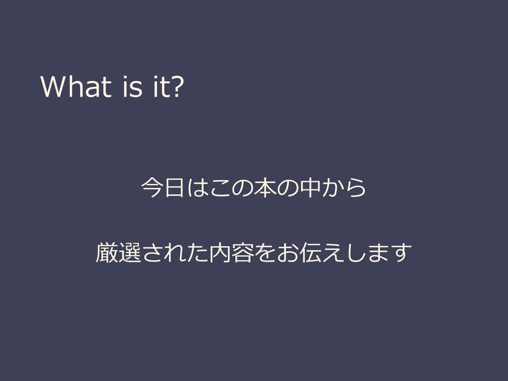 What is it? 今日はこの本の中から 厳選された内容をお伝えします