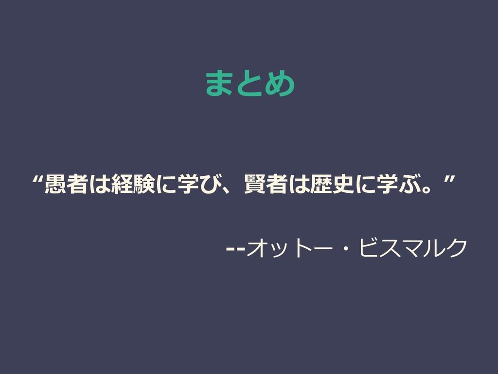 """まとめ """"愚者は経験に学び、賢者は歴史に学ぶ。"""" --オットー・ビスマルク"""