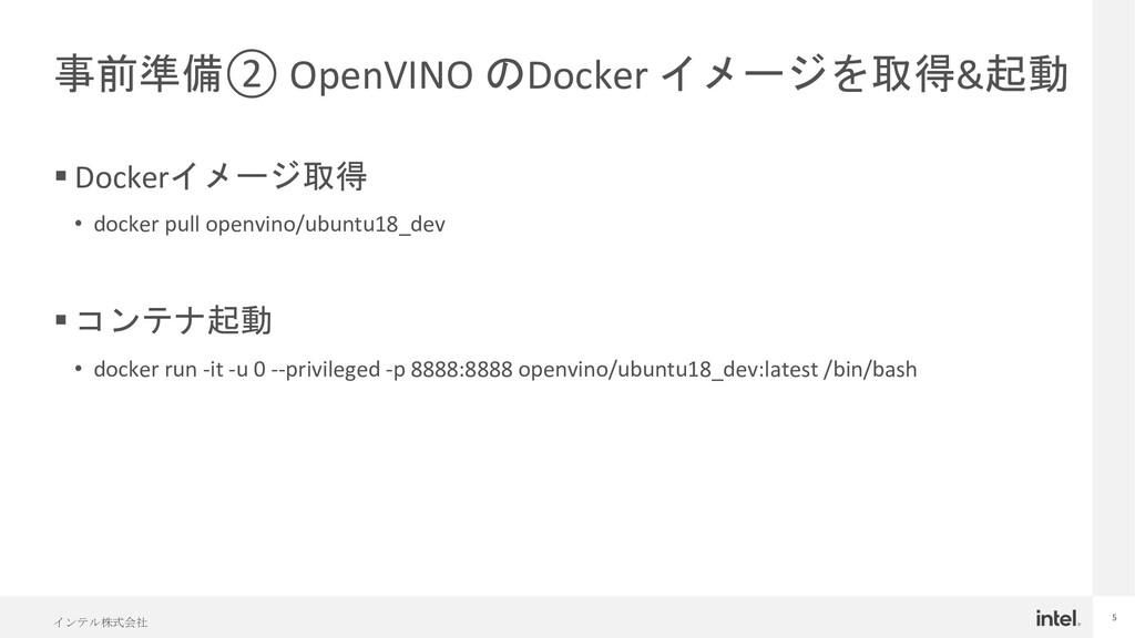 インテル株式会社 5 事前準備② OpenVINO のDocker イメージを取得&起動 § ...