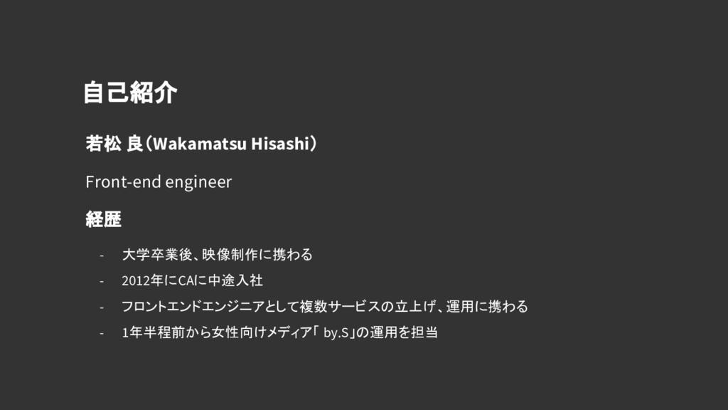 若松 良(Wakamatsu Hisashi) Front-end engineer 経歴 -...
