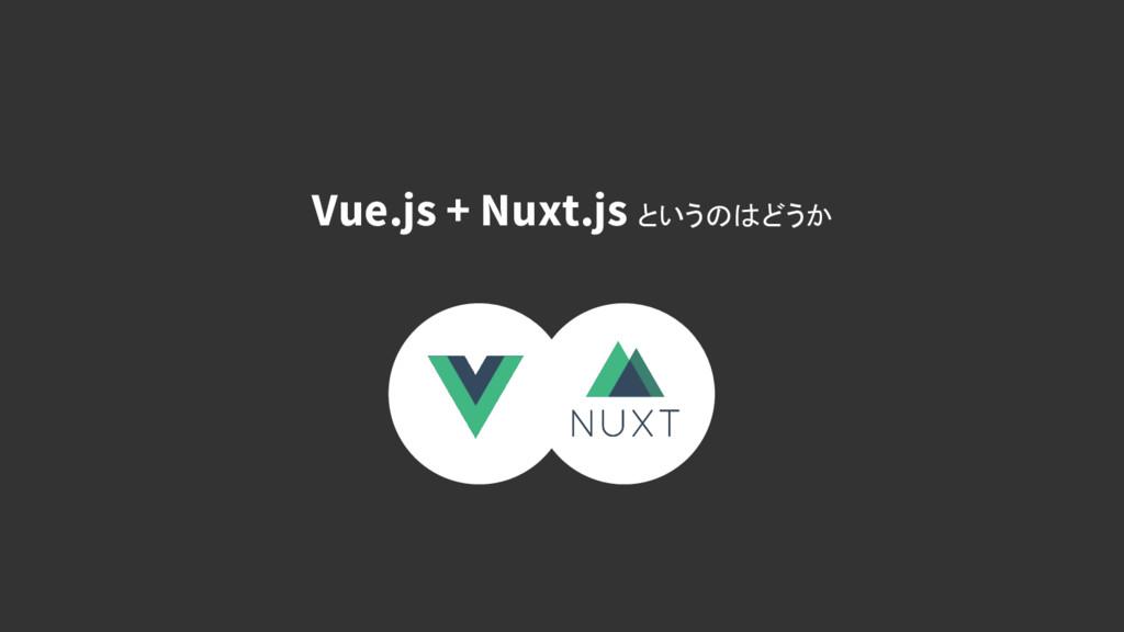 Vue.js + Nuxt.js というのはどうか