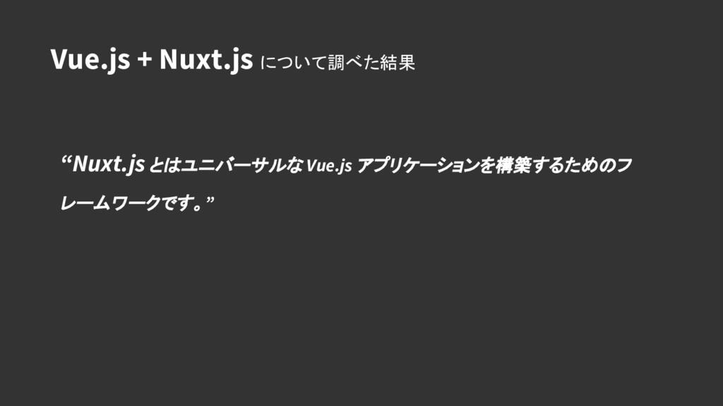 "Vue.js + Nuxt.js について調べた結果 ""Nuxt.js とはユニバーサルな V..."