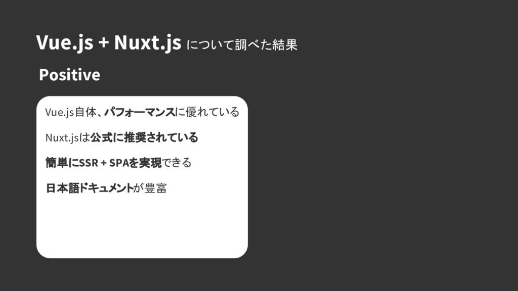 Vue.js + Nuxt.js について調べた結果 Positive Vue.js自体、パフ...