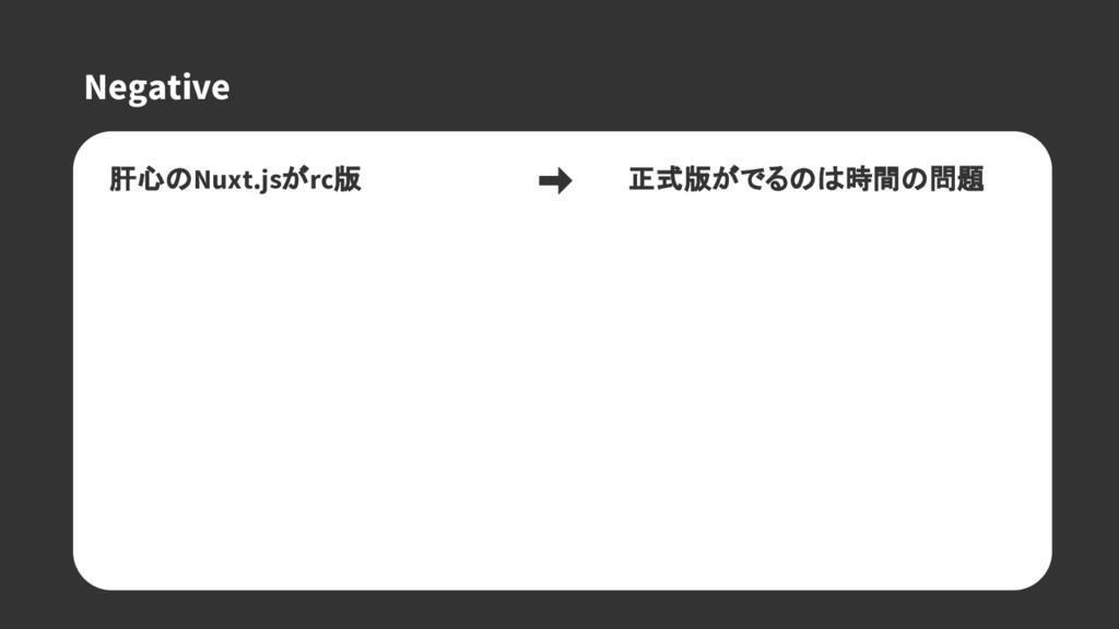 Negative 肝心のNuxt.jsがrc版 正式版がでるのは時間の問題