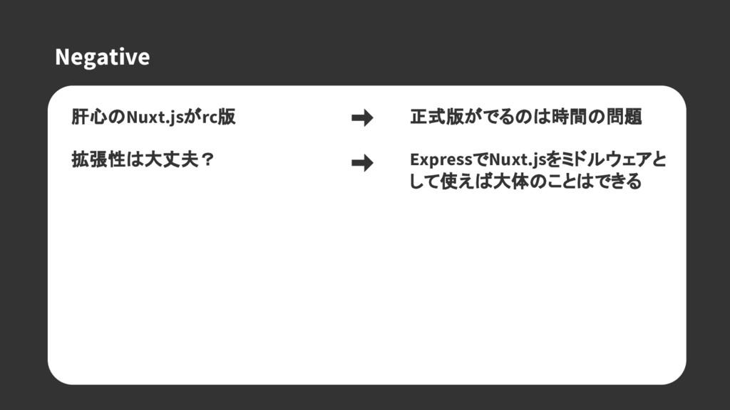 Negative 肝心のNuxt.jsがrc版 正式版がでるのは時間の問題 拡張性は大丈夫? ...