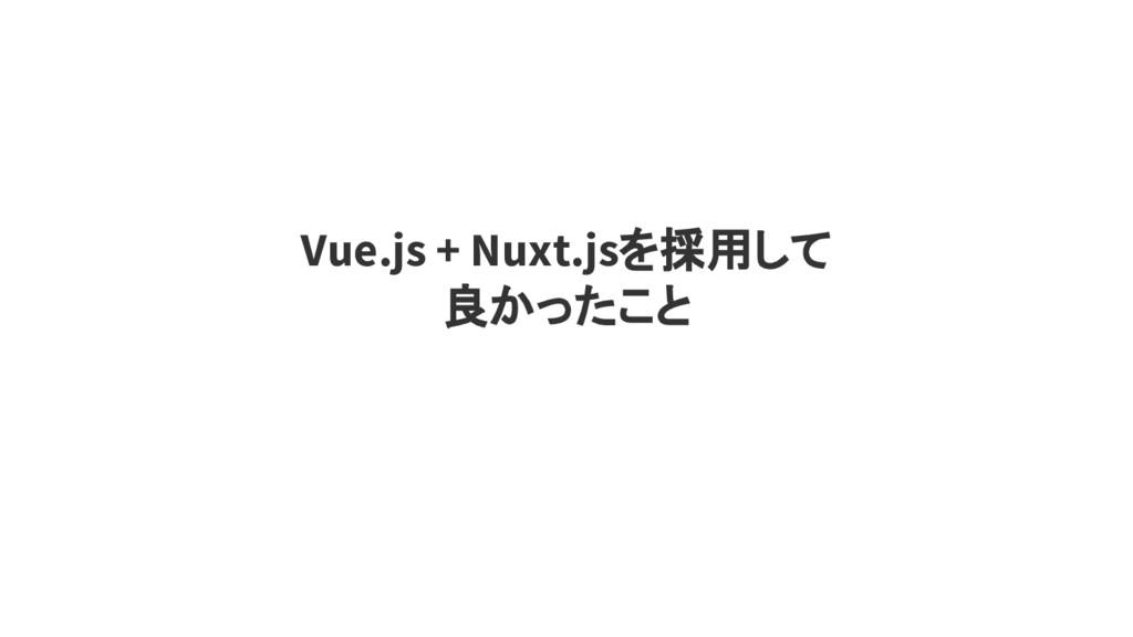 Vue.js + Nuxt.jsを採用して 良かったこと