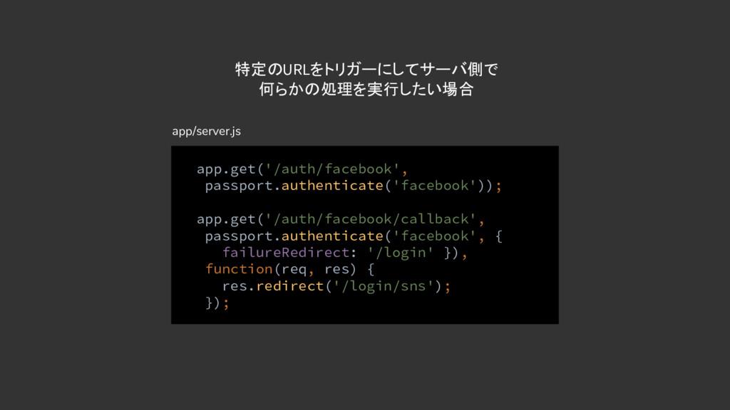 app.get('/auth/facebook', passport.authenticate...