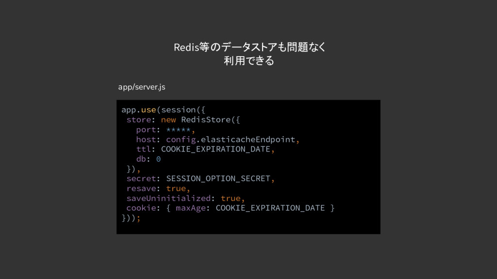 app.use(session({ store: new RedisStore({ port:...