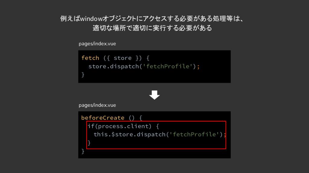 例えばwindowオブジェクトにアクセスする必要がある処理等は、 適切な場所で適切に実行する必...