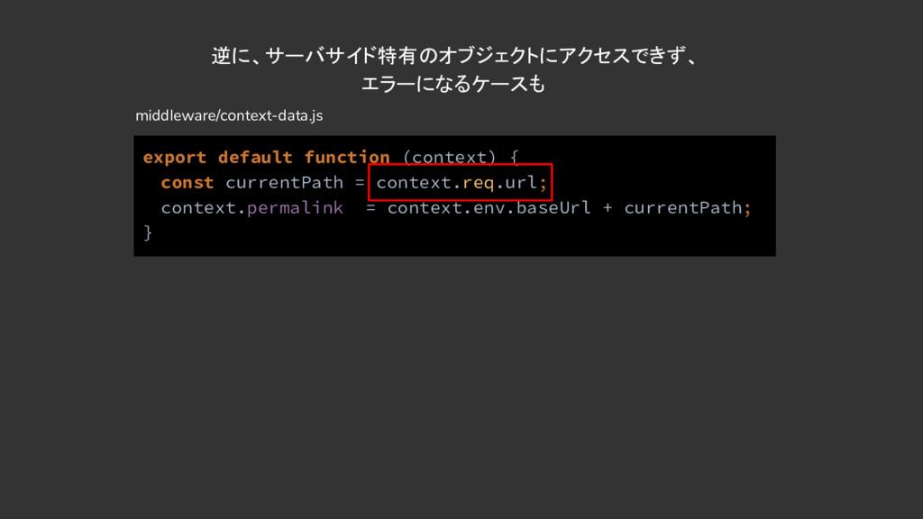 逆に、サーバサイド特有のオブジェクトにアクセスできず、 エラーになるケースも export d...