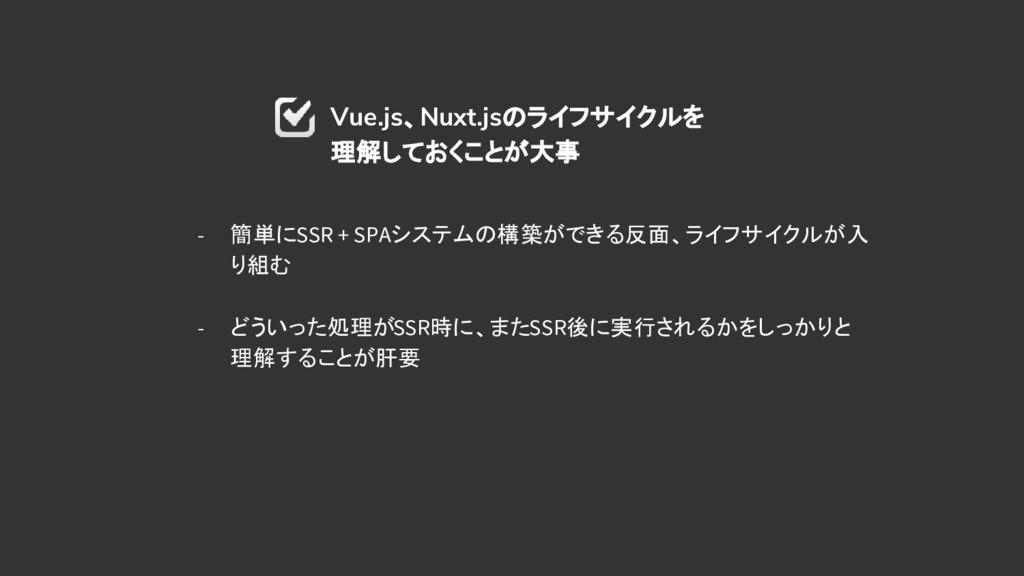 Vue.js、Nuxt.jsのライフサイクルを 理解しておくことが大事 - 簡単にSSR + ...