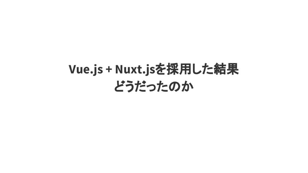 Vue.js + Nuxt.jsを採用した結果 どうだったのか