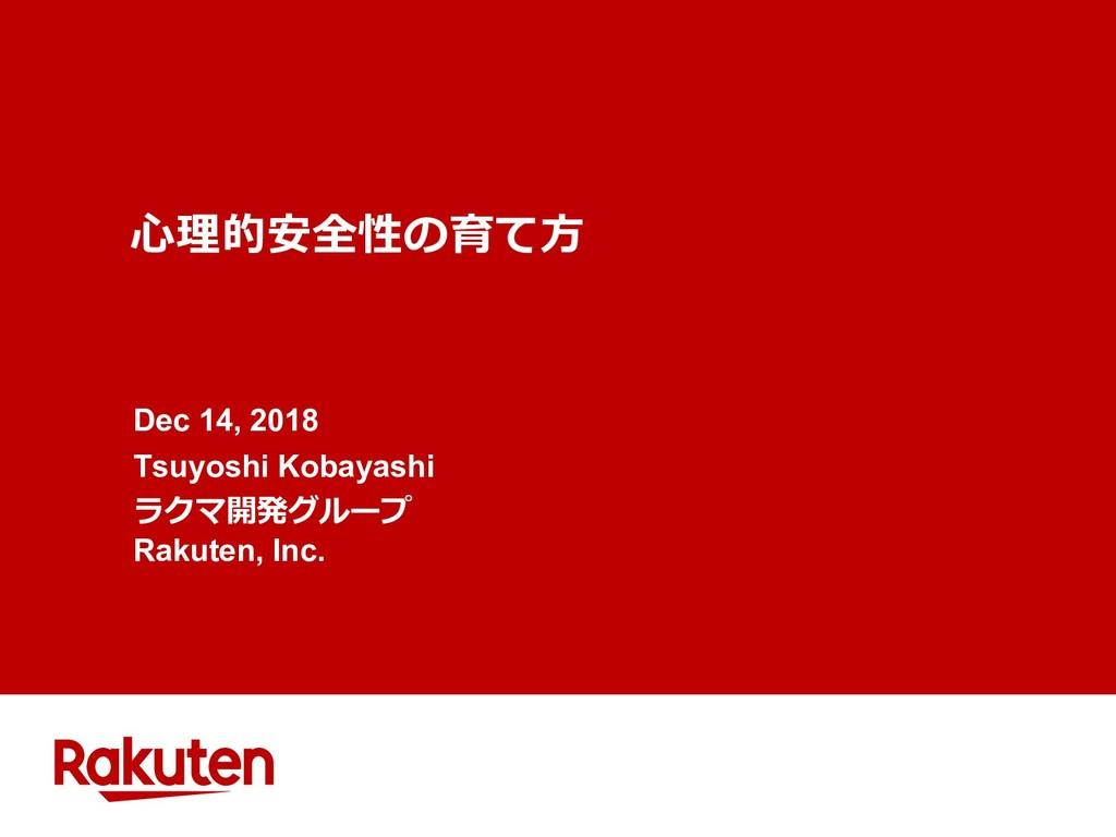 Dec 14, 2018 Tsuyoshi Kobayashi ...