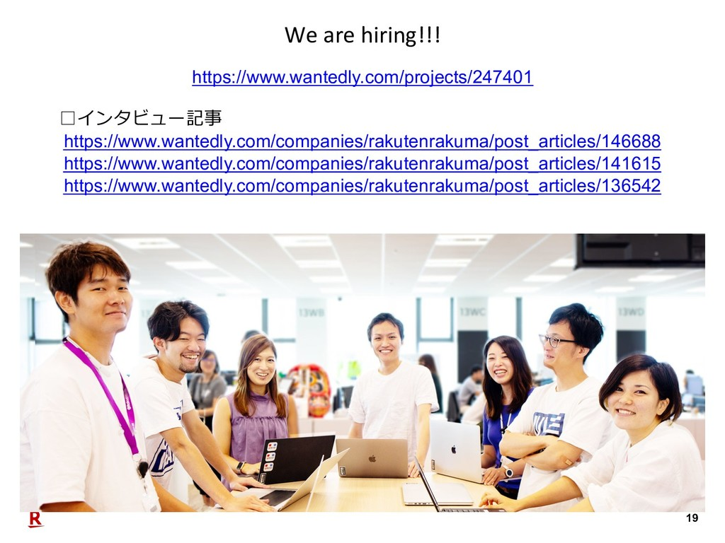 19 We are hiring!!! https://www.wantedly.com/pr...